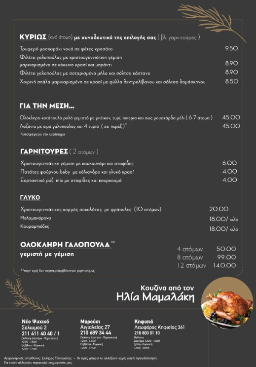 Christmaw Menu by Elias Mamalakis