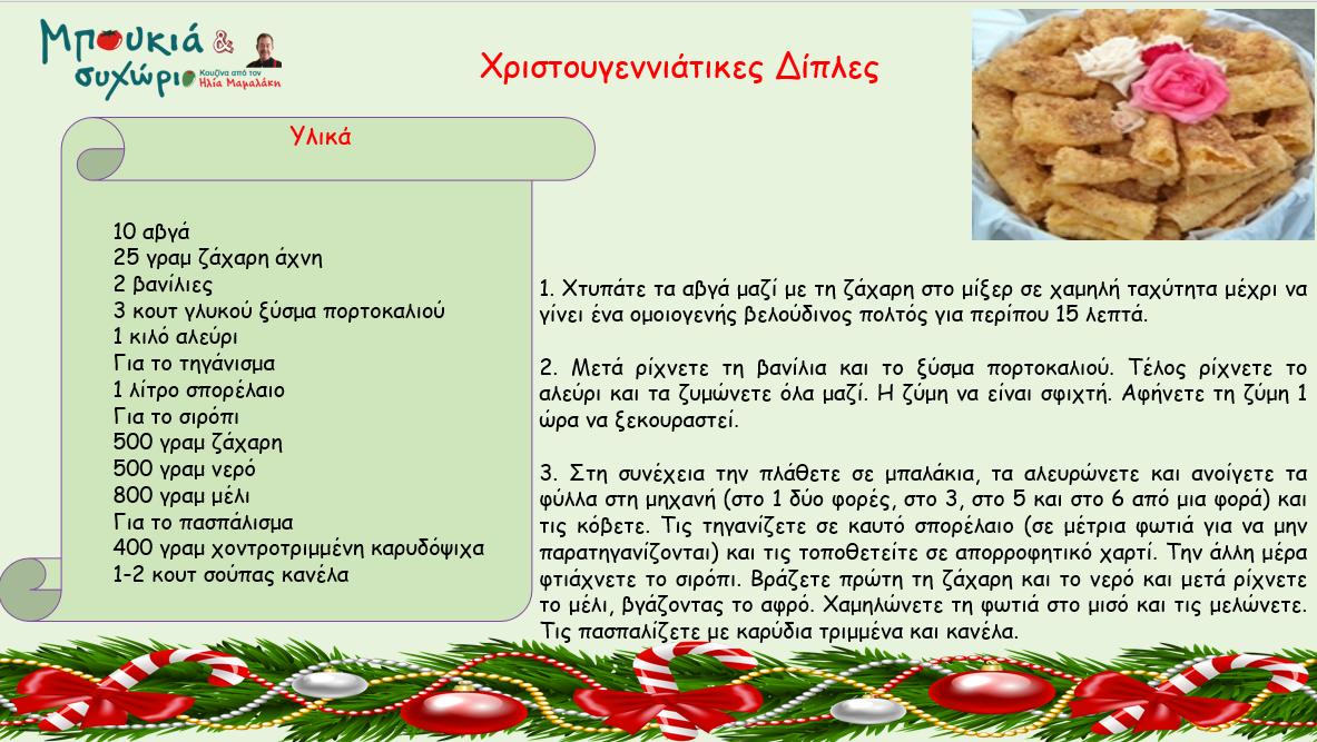 συνταγή για χριστουγεννιάτικες δίπλες από τον Ηλία Μαμαλάκη
